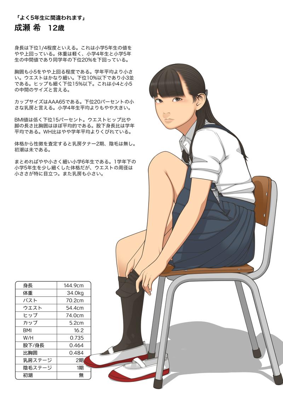 年生 小学 平均 体重 5